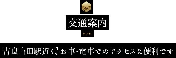 交通案内 吉良吉田駅近く、お車・電車でのアクセスに便利です