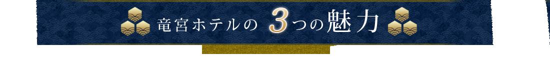 竜宮ホテル3つの魅力