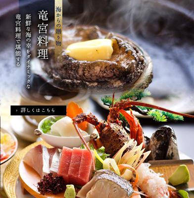 海からの贈り物 竜宮料理