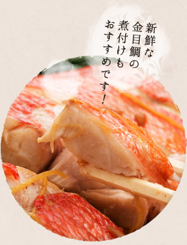 新鮮な金目鯛の煮付けもおすすめです!