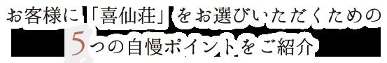 お客様に「喜仙荘」をお選びいただくための7つの自慢ポイントをご紹介
