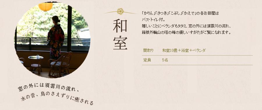 和室窓の外には須雲川の流れ、水の音、鳥のさえずりに癒される