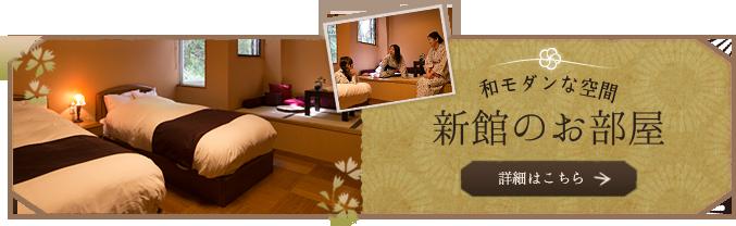 和モダンな空間 新館のお部屋 詳細はこちら
