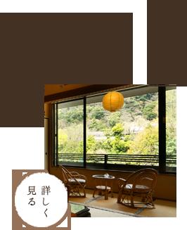 和室 「かりん」「さつき」「こぶし」「かえで」 須雲川の流れ、箱根外輪山の塔の峰の 優しいすがたに癒される