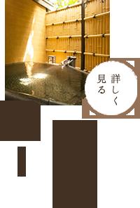 葵 書院造りの面影を残した露天風呂付き客室