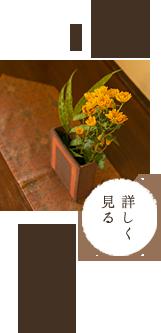 蘭 琉球畳ですっきりとした足触り