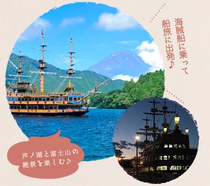 芦ノ湖と富士山の絶景を楽しむ♪海賊船に乗って船旅に出発♪