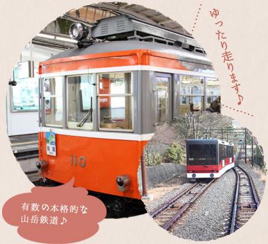 ゆったり走ります♪有数の本格的な山岳鉄道♪