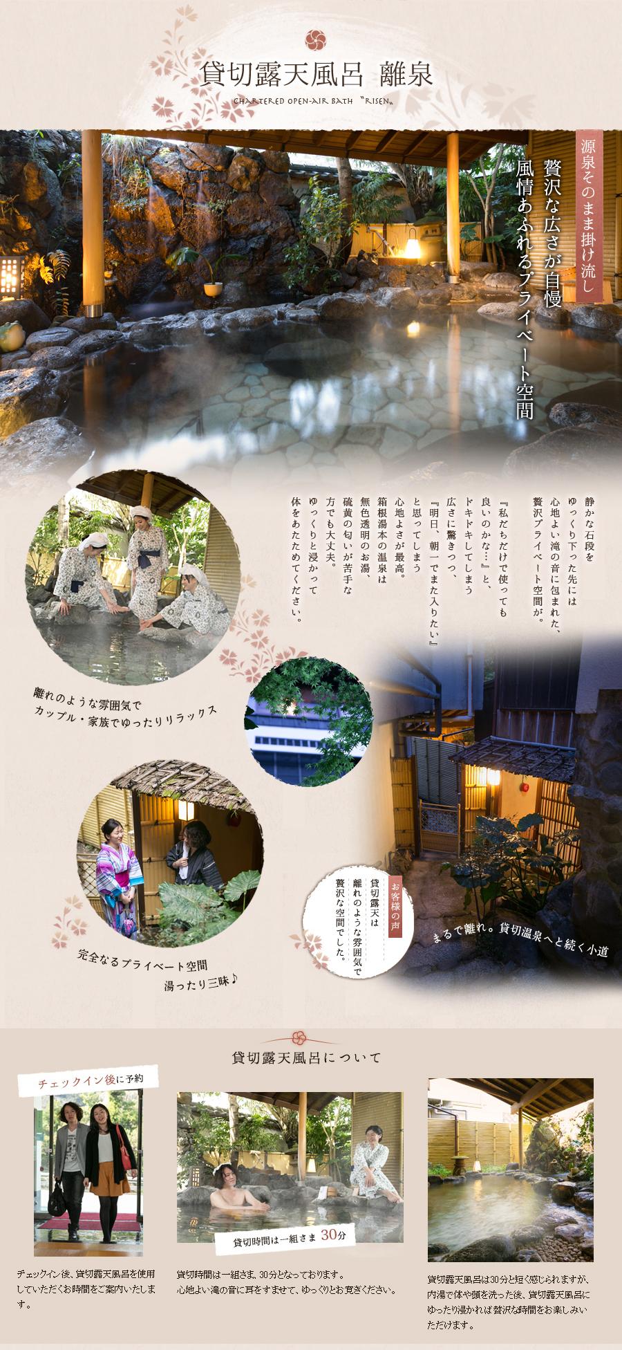 庭園露天風呂イメージ