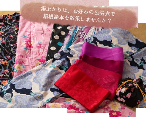 湯上がりは、お好みの色浴衣で箱根湯本を散策しませんか?