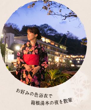 お好みの色浴衣で箱根湯本の夜を散策