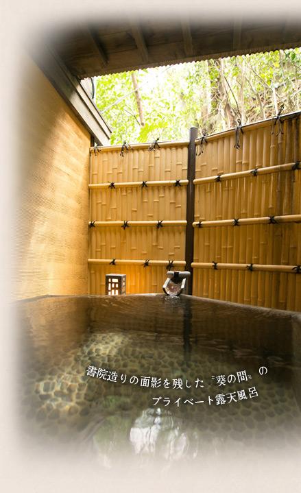 書院造りの面影を残した『葵の間』のプライベート露天風呂