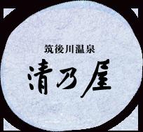 筑後川温泉 清乃屋