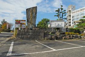 清乃屋入口に健立された記念碑