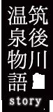 筑後川温泉物語