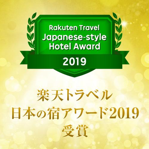 2019日本の宿アワード受賞