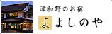 津和野のお宿「よしのや」