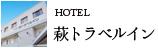 HOTEL 萩トラベルイン
