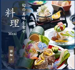 料理/旬の美味を食す