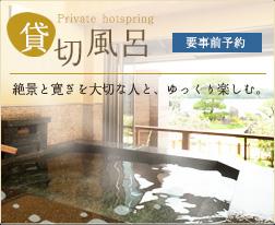 貸切露天風呂/絶景と寛ぎを大切な人と、ゆっくり楽しむ。/要事前予約